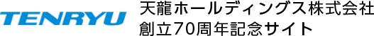 TENRYU 天龍ホールディングス株式会社 創立70周年記念サイト