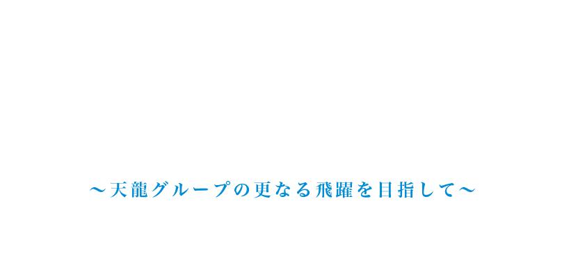 天龍ホールディングス株式会社 創立70年記念サイト〜天龍グループの更なる飛躍を目指して〜