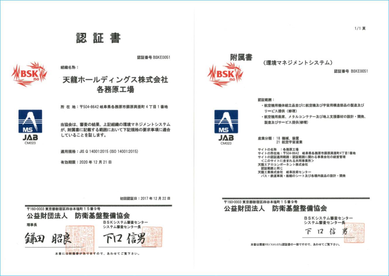 ISO14001_Certificate.jpg